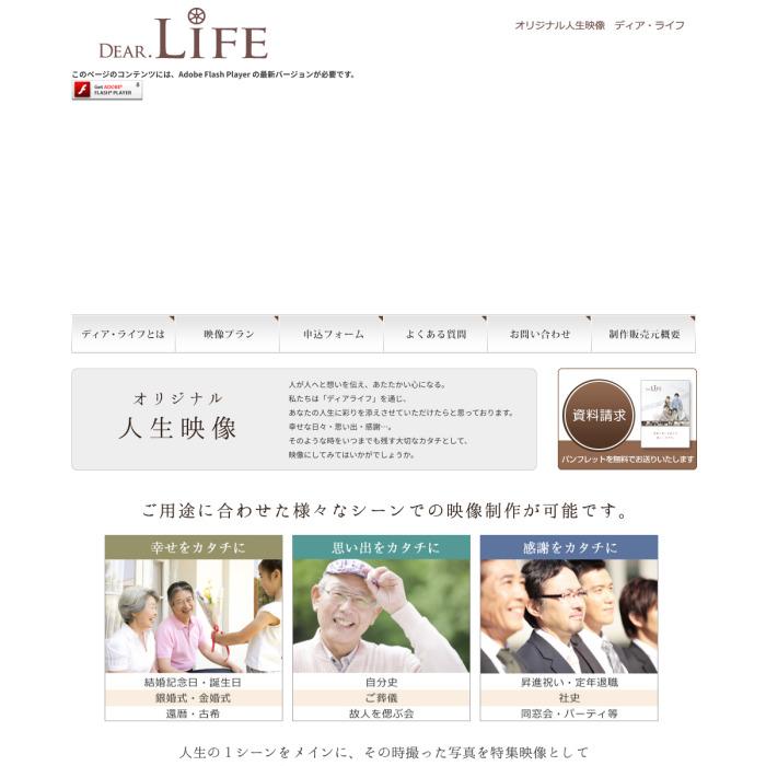 DearLife.info