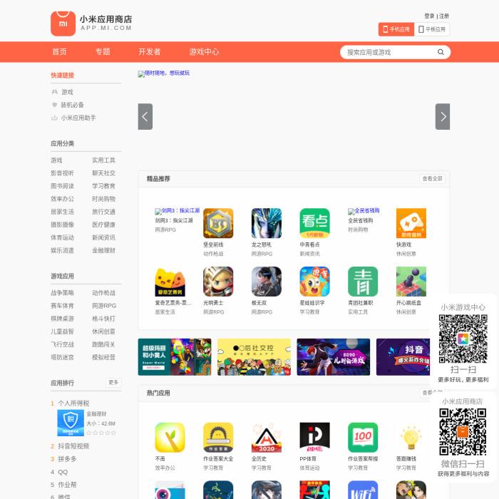 App.Xiaomi.com