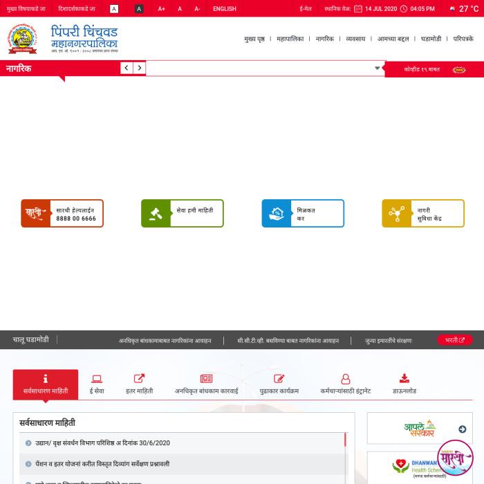 PCMCIndia.gov.in