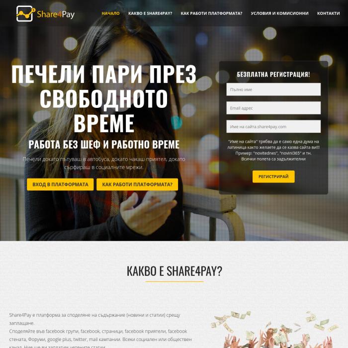 Share4Pay.com